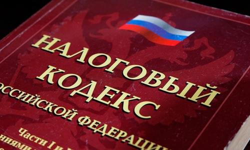 Важные изменения в Налоговом кодексе РФ