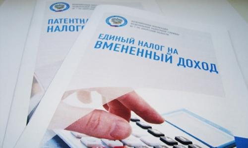 Стоит ли отменять ЕНВД для индивидуальных предпринимателей и организаций в 2021 году