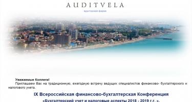 IX Всероссийская финансово-бухгалтерская Конференция